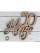 Le nom et l' âge  gravés sur bois et taillés sur mesure ( le cadeau d'anniversaire)